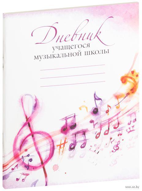 Дневник учащегося музыкальной школы — фото, картинка