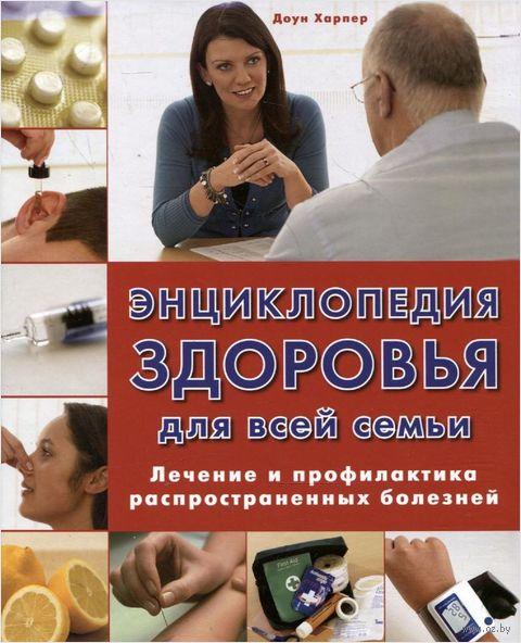 Энциклопедия здоровья для всей семьи. Лечение и профилактика распространенных болезней — фото, картинка