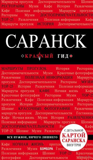 Саранск. Путеводитель + карта — фото, картинка