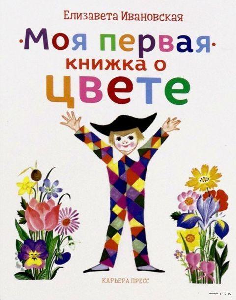 Моя первая книжка о цвете — фото, картинка