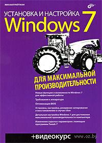 Установка и настройка Windows 7 для максимальной производительности (+ CD). Михаил Райтман