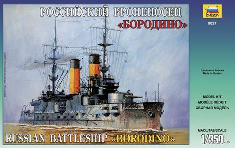 """Броненосец """"Бородино"""" (масштаб: 1/350)"""