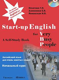 Английский язык для очень занятых людей. Начальный курс (+ CD)