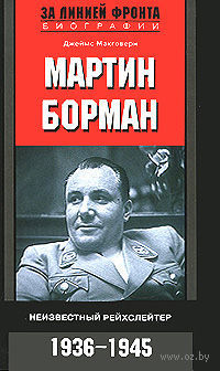 Мартин Борман. Неизвестный рейхслейтер. 1936-1945. Джеймс Макговерн