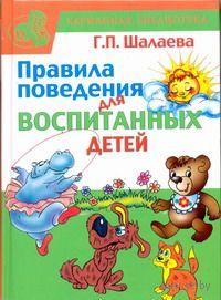Правила поведения для воспитанных детей. Галина Шалаева