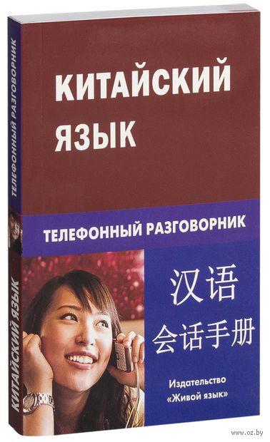 Китайский язык. Телефонный разговорник. Константин Барабошкин