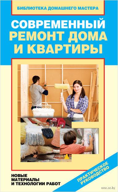 Современный ремонт дома и квартиры. Новые технологии работ. И. Зайцева