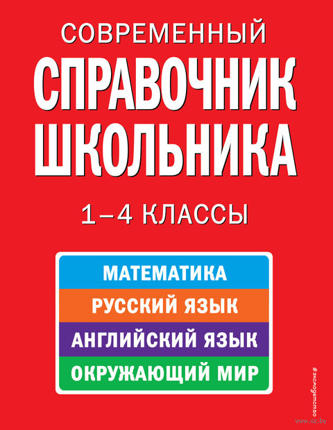 Современный справочник школьника. 1-4 классы — фото, картинка