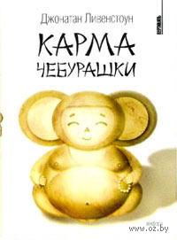 Карма Чебурашки. Джонатан Ливенстоун
