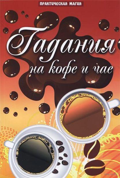 Гадания на кофе и чае. Ян Дикмар