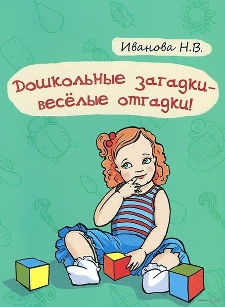 Дошкольные загадки - веселые отгадки. Н. Иванова