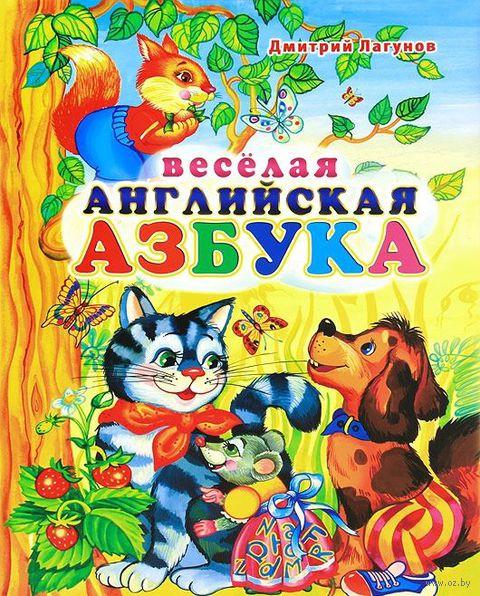 Веселая английская азбука. Дмитрий Лагунов