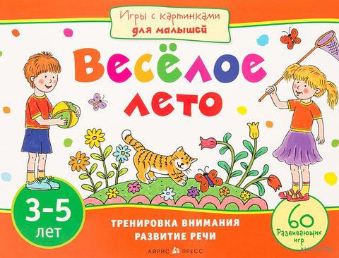 Веселое лето. 3-5 лет. Е. Куликова