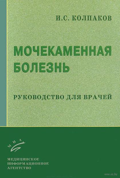 Мочекаменная болезнь. Иван Колпаков