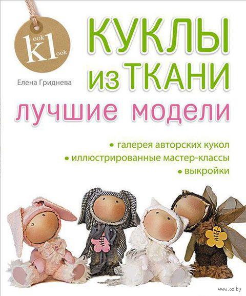 Куклы из ткани. Лучшие модели. Елена Гриднева