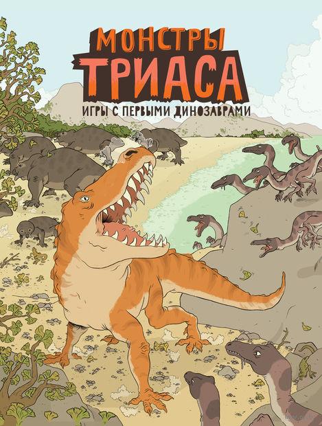 Монстры триаса. Игры с первыми динозаврами. Ник Крамптон, Айзек Ленкивиц