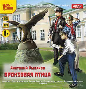 Анатолий Рыбаков. Бронзовая птица. Анатолий Рыбаков