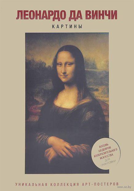 Леонардо да Винчи. Картины. Уникальная коллекция арт-постеров