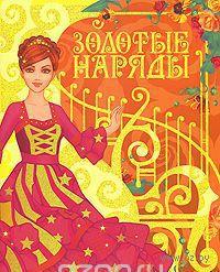 Золотые наряды (оранжевый)