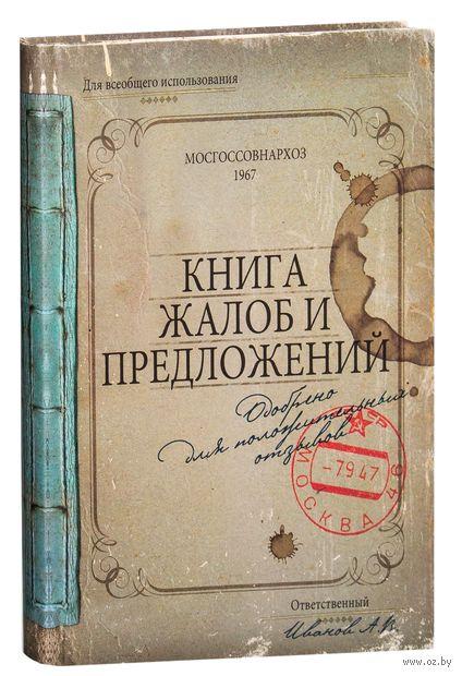 """Записная книжка в клетку """"Книга жалоб и предложений"""" (А5)"""