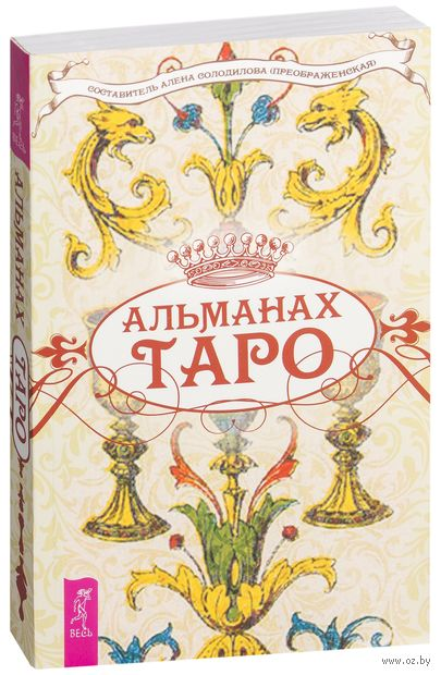 Альманах Таро — фото, картинка