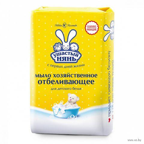 """Хозяйственное мыло отбеливающее """"Ушастый нянь"""" (180 г)"""