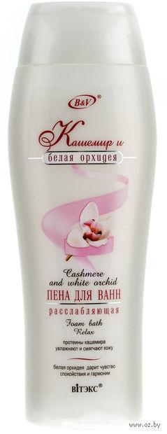 """Пена для ванн """"Кашемир и белая орхидея"""" (500 мл)"""