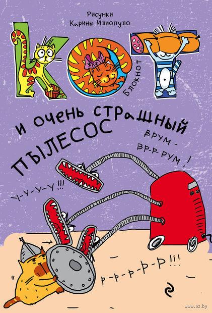 """Блокнот """"Кот и очень страшный пылесос"""" (мини)"""