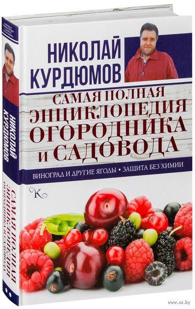 Самая полная энциклопедия огородника и садовода. Николай Курдюмов