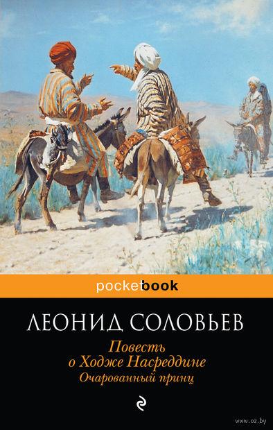 Повесть о Ходже Насреддине. Очарованный принц (м). Леонид Соловьев
