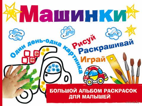 Машинки. Валентина Дмитриева