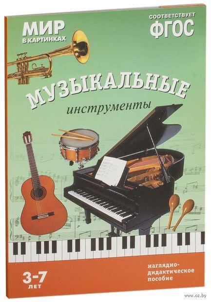 Музыкальные инструменты. Наглядно-дидактическое пособие. Для детей 3-7 лет. Т. Минишева