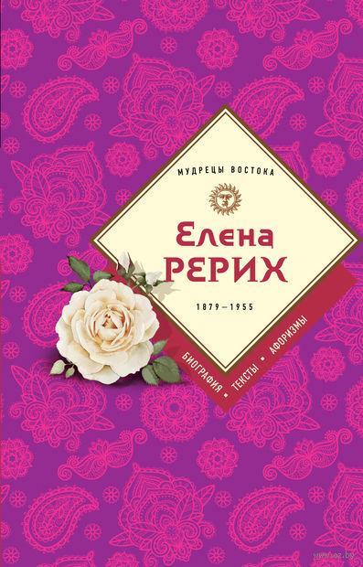 Елена Рерих. Наталия Ковалева