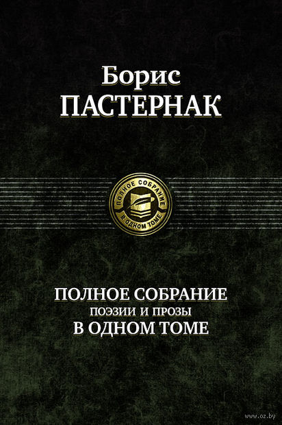 Борис Пастернак. Полное собрание поэзии и прозы в одном томе. Борис Пастернак