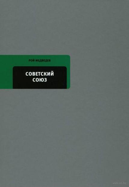 Советский Союз. Последние годы жизни. Рой Медведев
