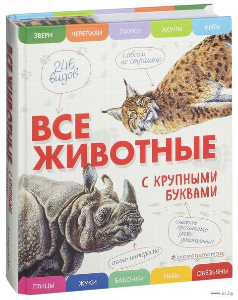 Все животные с крупными буквами — фото, картинка