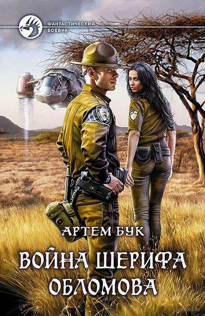 Война шерифа Обломова — фото, картинка