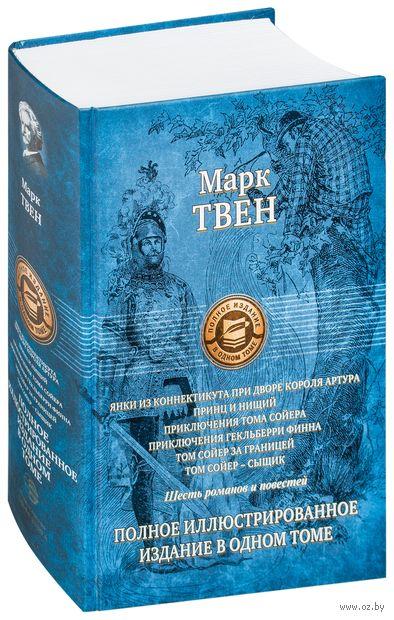 Марк Твен. Полное иллюстрированное издание в одном томе — фото, картинка