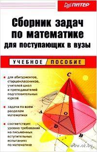 Сборник задач по математике для поступающих в ВУЗы. А. Норин, С. Петрас, Т. Родина