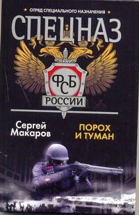 Спецназ ФСБ. Порох и туман. Сергей Макаров