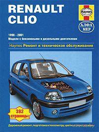 Renault Clio 1998-2001. Модели с бензиновыми и дизельными двигателями. Ремонт и техническое обслуживание — фото, картинка