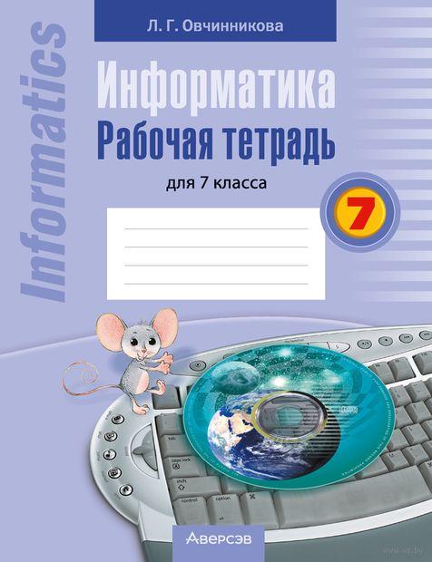 Информатика. Рабочая тетрадь для 7 класса. Л. Овчинникова