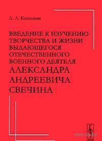Введение к изучению творчества и жизни выдающегося отечественного военного деятеля Александра Андреевича Свечина — фото, картинка