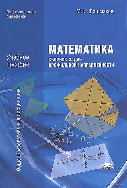 Математика. Сборник задач профильной направленности — фото, картинка