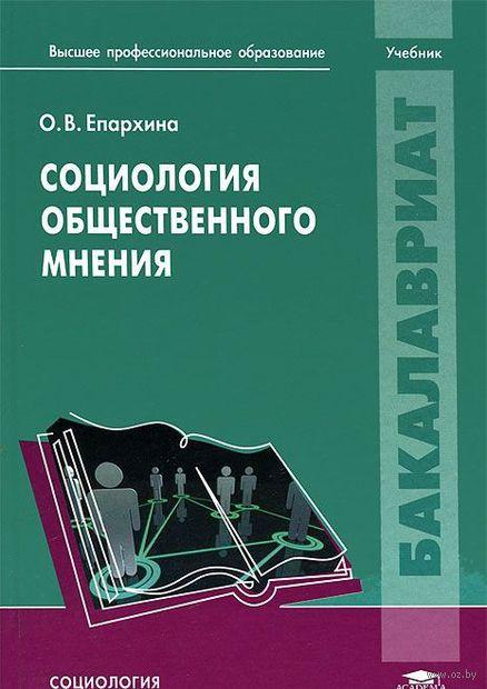 Социология общественного мнения. О. Епархина