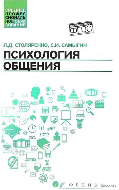 Психология общения. Сергей Самыгин, Людмила Столяренко