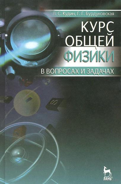 Курс общей физики в вопросах и задачах. Г. Бурдуковская, Л. Кудин