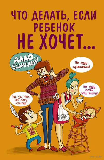 Что делать, если ребенок не хочет.... Марина Внукова