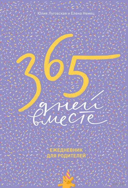 365 дней вместе. Ежедневник для родителей. Елена Немец, Екатерина Березина