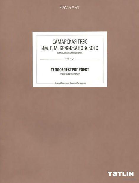 Самарская ГРЭС имени Г. М. Кржижановского. Владимир Самогоров